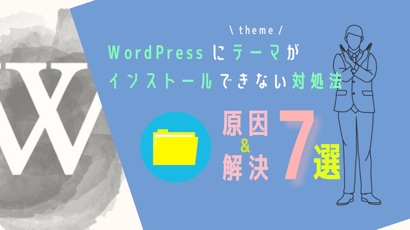 解決!WordPressブログにテーマがインストールできない時の対処法7選