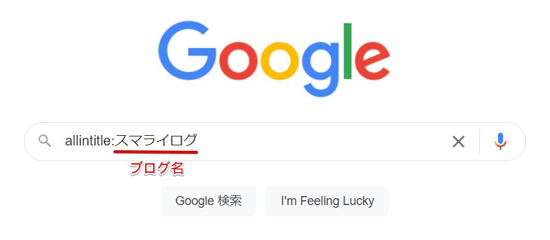 Google検索でブログ名が被っていないか検索する