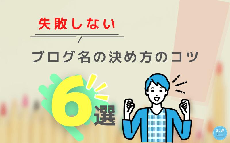 失敗しないブログ名の決め方のコツ6選!